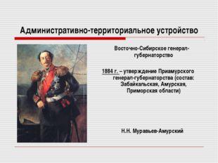 Административно-территориальное устройство Восточно-Сибирское генерал-губерна