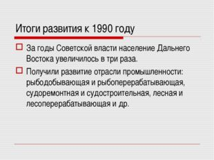 Итоги развития к 1990 году За годы Советской власти население Дальнего Восток