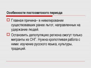 Особенности постсоветского периода Главная причина– в нивелировании существов