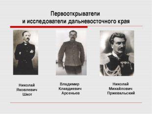 Первооткрыватели и исследователи дальневосточного края Владимир Клавдиевич Ар