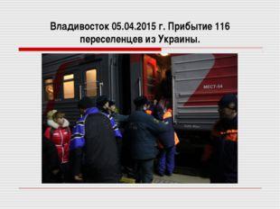Владивосток 05.04.2015 г. Прибытие 116 переселенцев из Украины.
