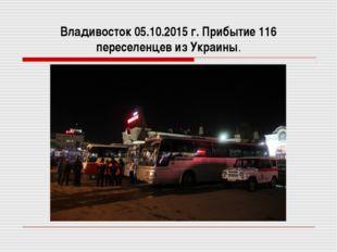 Владивосток 05.10.2015 г. Прибытие 116 переселенцев из Украины.