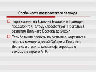 Особенности постсоветского периода Переселение на Дальний Восток и в Приморье