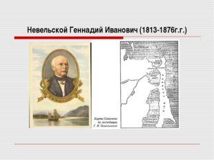 Невельской Геннадий Иванович (1813-1876г.г.)