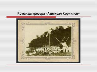 Команда кресера «Адмирал Корнилов»