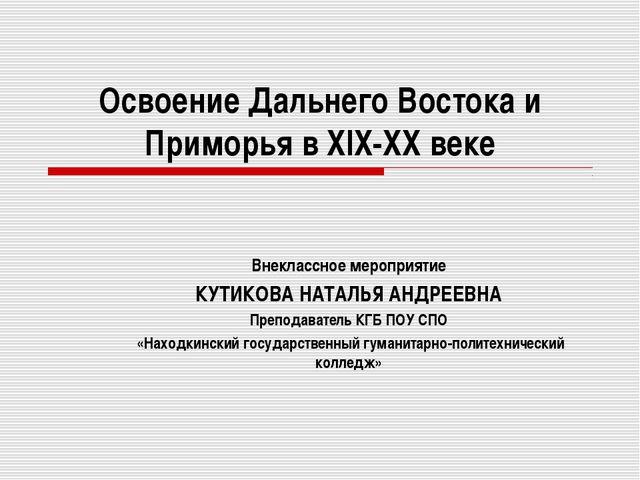 Освоение Дальнего Востока и Приморья в XIX-XX веке Внеклассное мероприятие КУ...
