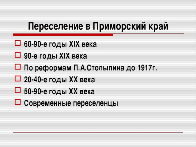 Переселение в Приморский край 60-90-е годы XIX века 90-е годы XIX века По реф...
