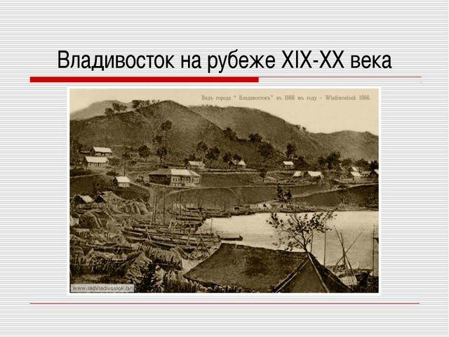Владивосток на рубеже XIX-XX века