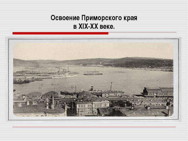 Освоение Приморского края в XIX-XX веке.