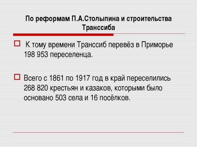 По реформам П.А.Столыпина и строительства Транссиба К тому времени Транссиб п...