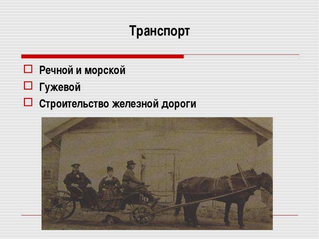 Транспорт Речной и морской Гужевой Строительство железной дороги