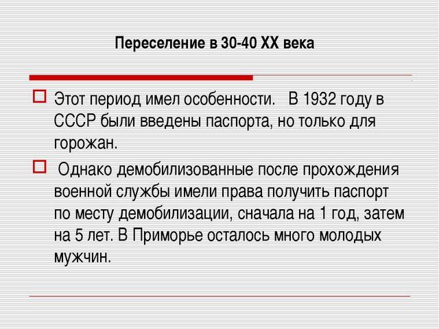 Переселение в 30-40 XX века Этот период имел особенности. В 1932 году в СССР...