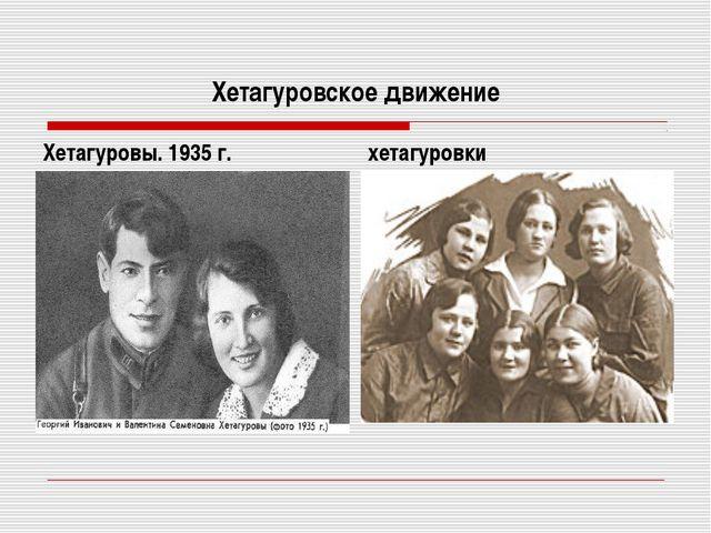 Хетагуровское движение Хетагуровы. 1935 г. хетагуровки