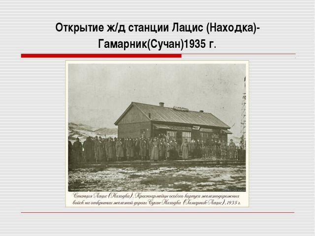 Открытие ж/д станции Лацис (Находка)-Гамарник(Сучан)1935 г.