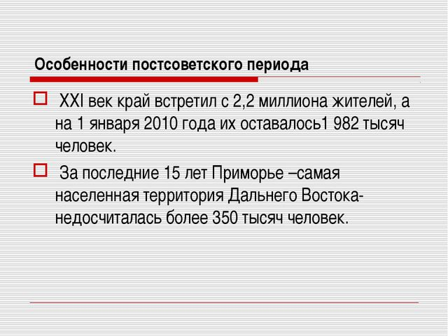 Особенности постсоветского периода XXI век край встретил с 2,2 миллиона жител...