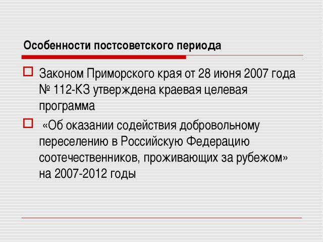 Особенности постсоветского периода Законом Приморского края от 28 июня 2007 г...