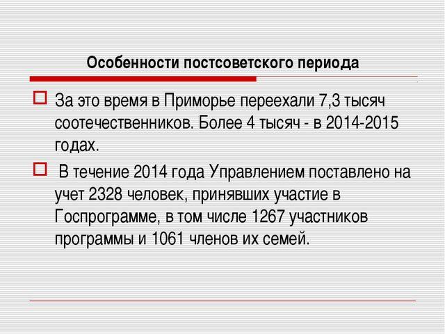 Особенности постсоветского периода За это время в Приморье переехали 7,3 тыся...
