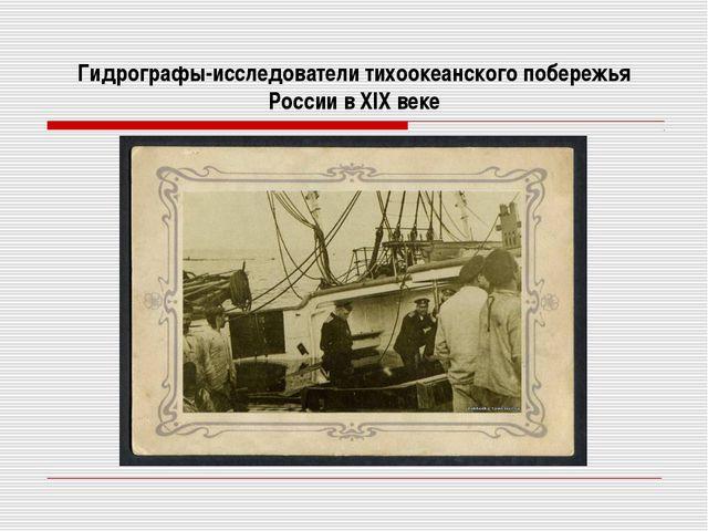 Гидрографы-исследователи тихоокеанского побережья России в XIX веке