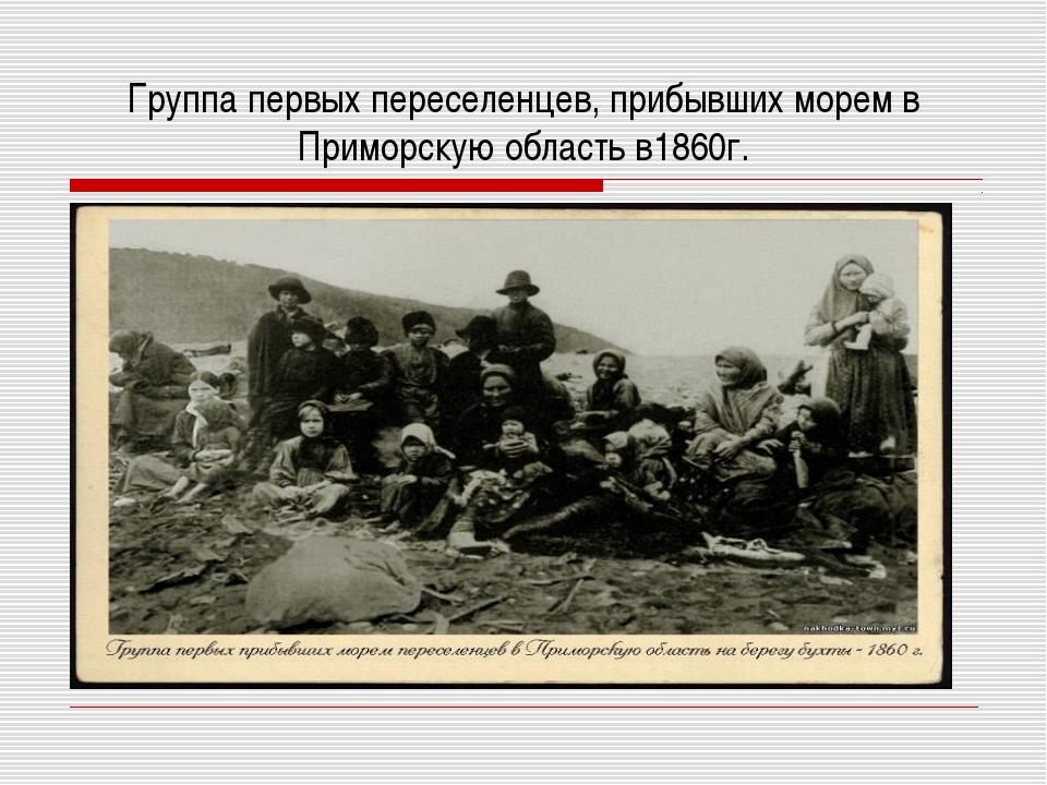 Группа первых переселенцев, прибывших морем в Приморскую область в1860г.