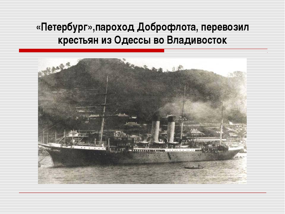 «Петербург»,пароход Доброфлота, перевозил крестьян из Одессы во Владивосток