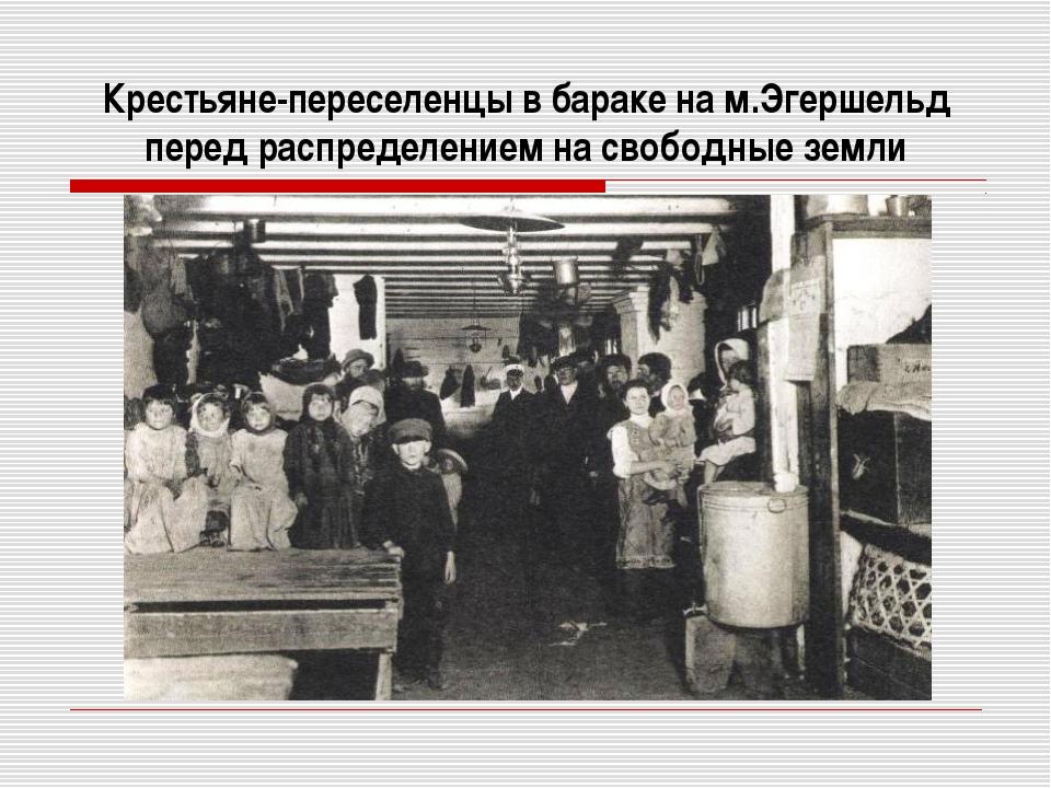Крестьяне-переселенцы в бараке на м.Эгершельд перед распределением на свободн...