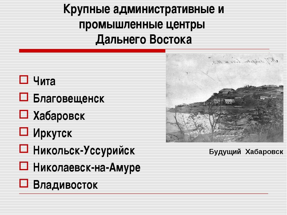 Крупные административные и промышленные центры Дальнего Востока Чита Благовещ...