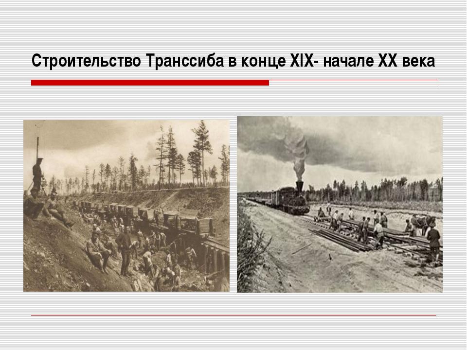 Строительство Транссиба в конце XIX- начале ХХ века