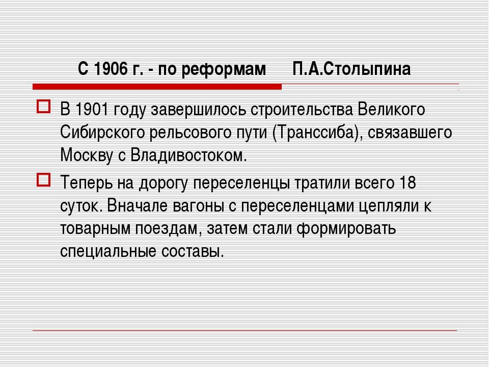С 1906 г. - по реформам П.А.Столыпина В 1901 году завершилось строительства В...