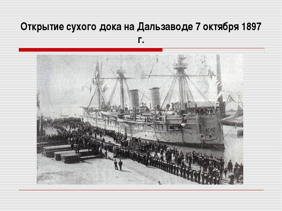 Открытие сухого дока на Дальзаводе 7 октября 1897 г.
