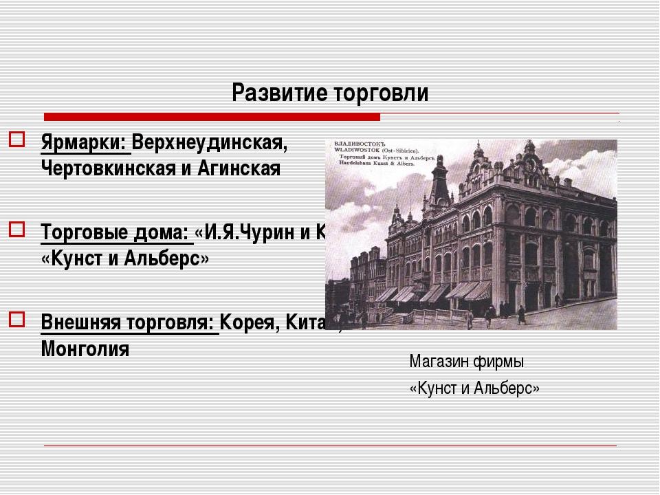 Развитие торговли Ярмарки: Верхнеудинская, Чертовкинская и Агинская Торговые...