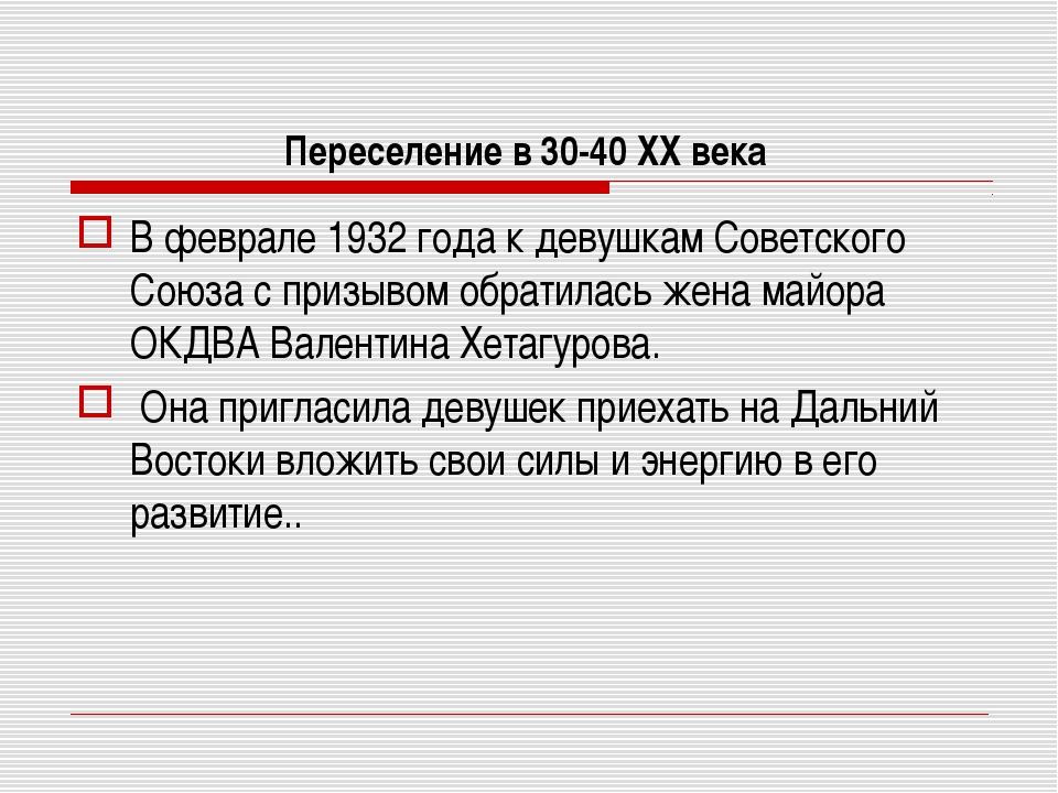 Переселение в 30-40 XX века В феврале 1932 года к девушкам Советского Союза с...