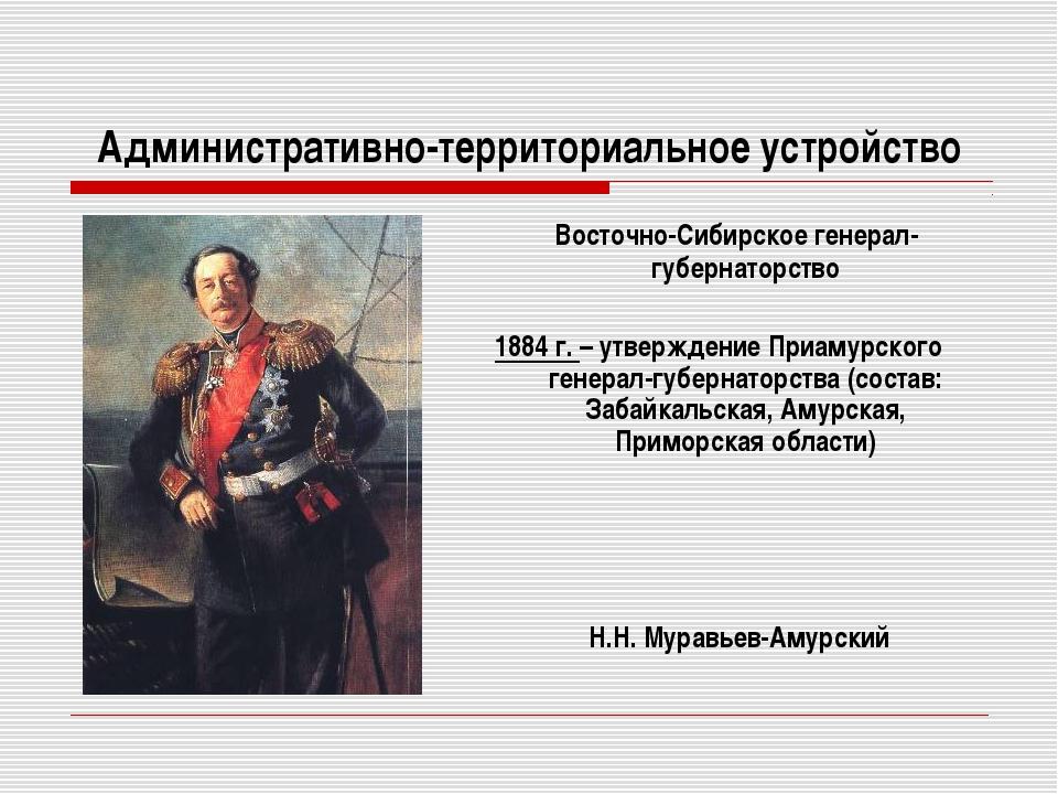 Административно-территориальное устройство Восточно-Сибирское генерал-губерна...