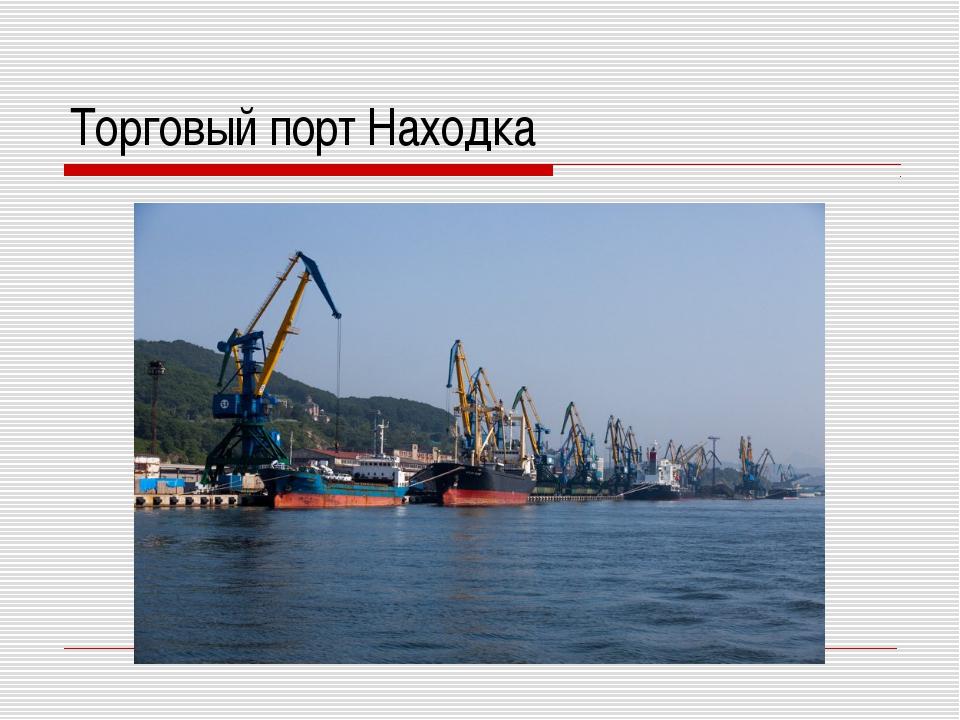 Торговый порт Находка
