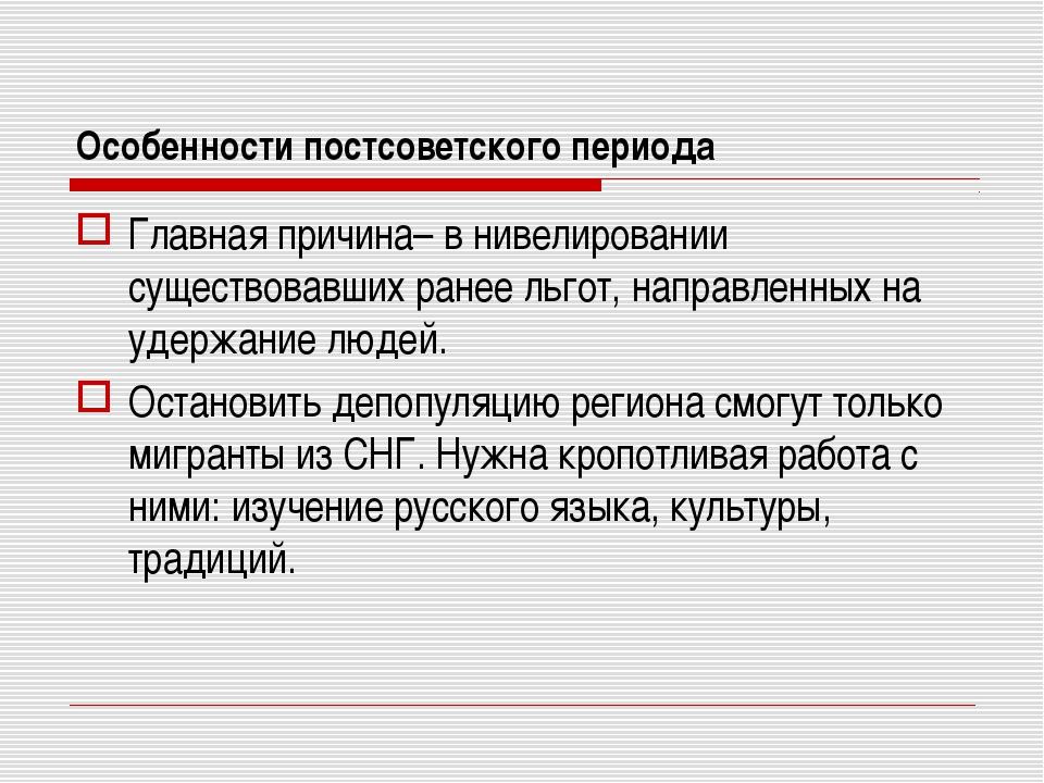 Особенности постсоветского периода Главная причина– в нивелировании существов...