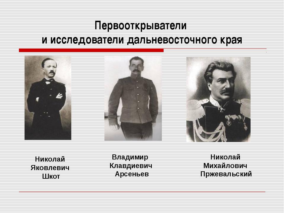 Первооткрыватели и исследователи дальневосточного края Владимир Клавдиевич Ар...