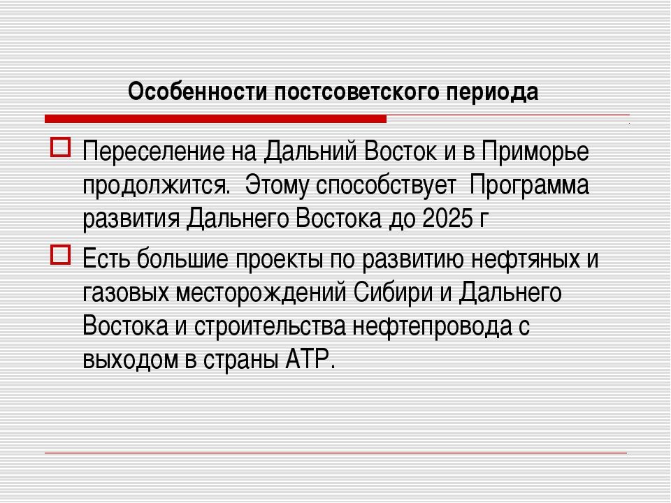 Особенности постсоветского периода Переселение на Дальний Восток и в Приморье...