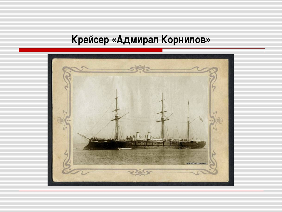 Крейсер «Адмирал Корнилов»