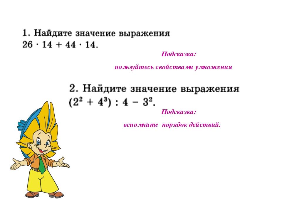 Подсказка: пользуйтесь свойствами умножения Подсказка: вспомните порядок дей...