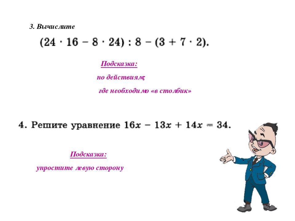 3. Вычислите Подсказка: по действиям; где необходимо «в столбик» Подсказка: у...