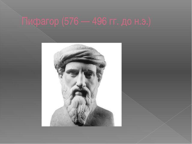 Пифагор (576 — 496 гг. до н.э.)