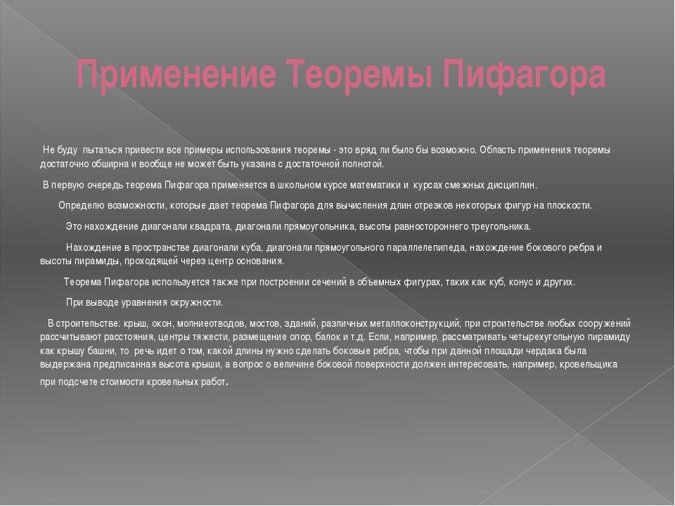 Применение Теоремы Пифагора Не буду пытаться привести все примеры использован...