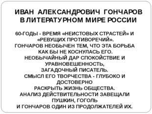 ИВАН АЛЕКСАНДРОВИЧ ГОНЧАРОВ В ЛИТЕРАТУРНОМ МИРЕ РОССИИ 60-ГОДЫ - ВРЕМЯ «НЕИСТ