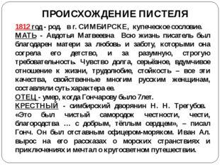 ПРОИСХОЖДЕНИЕ ПИСТЕЛЯ 1812 год - род. в г. СИМБИРСКЕ, купеческое сословие. МА