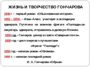 ЖИЗНЬ И ТВОРЧЕСТВО ГОНЧАРОВА 1846 г – первый роман «Обыкновенная история». 18
