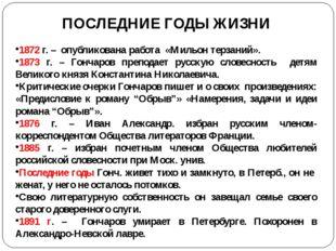1872 г. – опубликована работа «Мильон терзаний». 1873 г. – Гончаров преподае