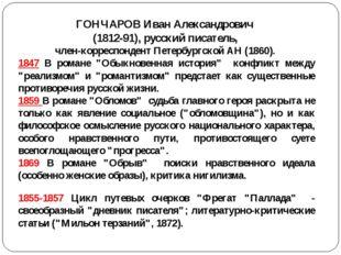 ГОНЧАРОВ Иван Александрович (1812-91), русский писатель, член-корреспондент П
