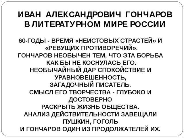 ИВАН АЛЕКСАНДРОВИЧ ГОНЧАРОВ В ЛИТЕРАТУРНОМ МИРЕ РОССИИ 60-ГОДЫ - ВРЕМЯ «НЕИСТ...