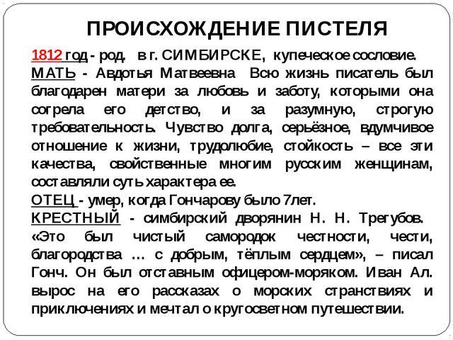 ПРОИСХОЖДЕНИЕ ПИСТЕЛЯ 1812 год - род. в г. СИМБИРСКЕ, купеческое сословие. МА...
