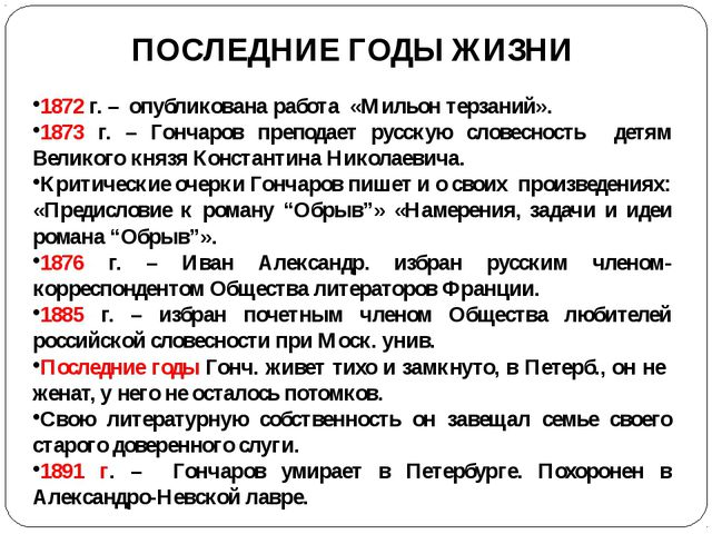 1872 г. – опубликована работа «Мильон терзаний». 1873 г. – Гончаров преподае...