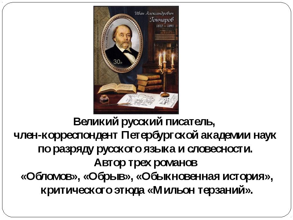 Великий русский писатель, член-корреспондент Петербургской академии наук по р...